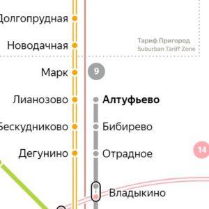 Сантехник на станции метро Алтуфьево